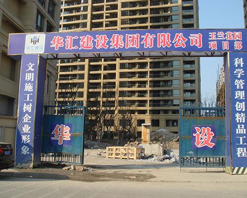 华汇建设集团玉兰花园项目