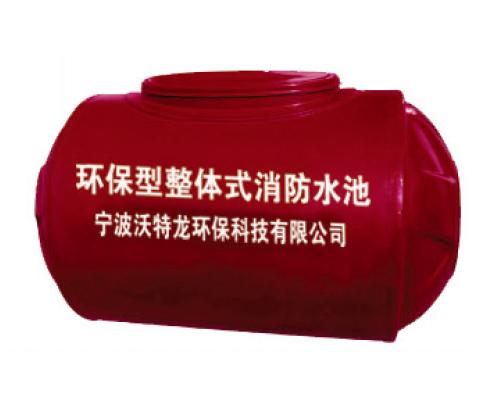 WFRP-F环保型整体式消防水池