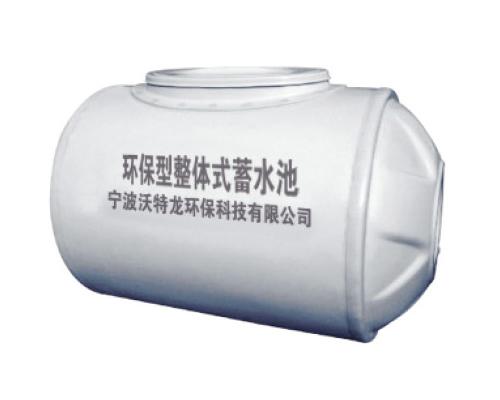 WFRP-X环保型整体式蓄水池