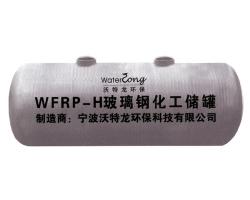 WFRP-H玻璃钢化工储罐