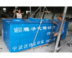 MBR膜净化微动力污水处理池